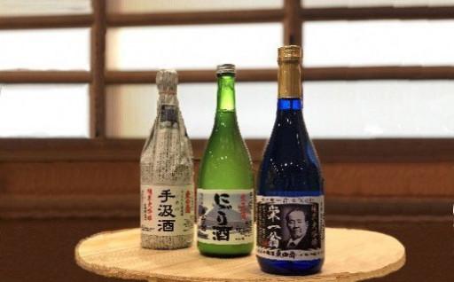 幻の地酒 新酒3本セット