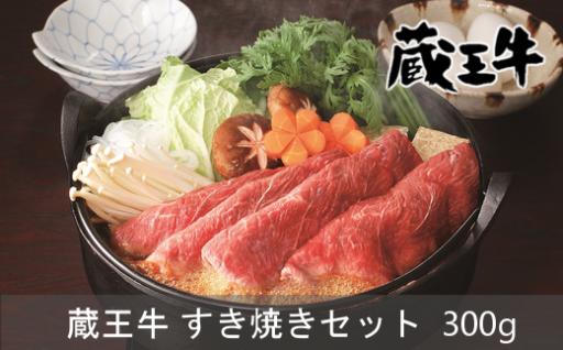 【数量限定】蔵王牛すき焼き用肉2種セット