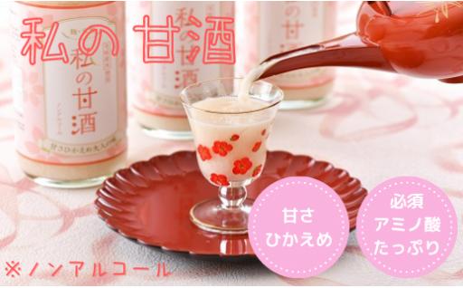 【ノンアルコール】栄養たっぷり!無添加甘酒!