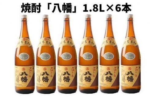 焼酎好きな方へ!芋焼酎「八幡」1.8L×6本
