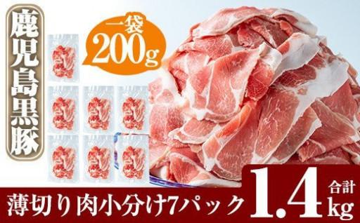 鹿児島黒豚1.4kgうす切り肉(200g×7P)