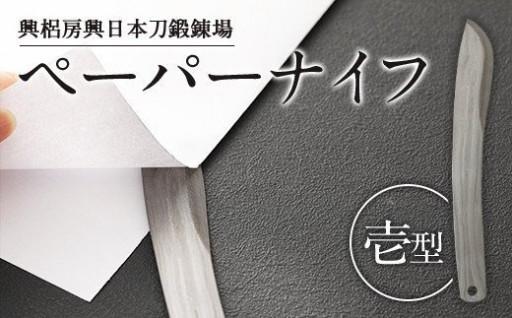 刀匠が日本刀と同じ工法で鍛えたペーパーナイフ