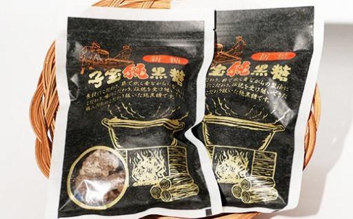 期間限定!純黒糖(新糖)200g×2袋セット