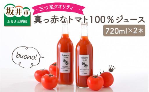 トマト100%を詰め込んだトマトジュース!