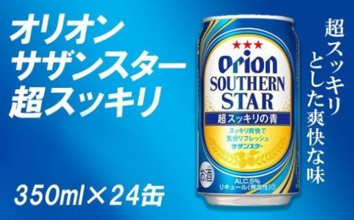 サザンスター/超スッキリの青350ml×24缶