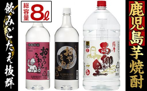 岩川醸造の本格芋焼酎8.0ℓペットセット!!
