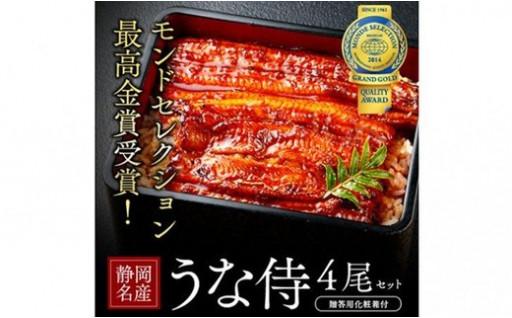 ミシュランシェフ村田明彦料理長と共同開発の鰻です
