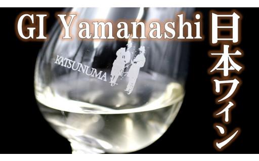 【日本ワイン】「GI Yamanashi」を飲む
