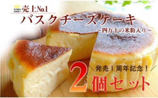 バスクチーズケーキ~四万十の米粉入り~2個セット