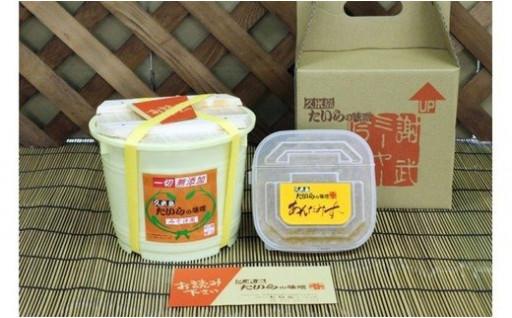 久米島たいらの味噌 あんだみすーと味噌3kg樽