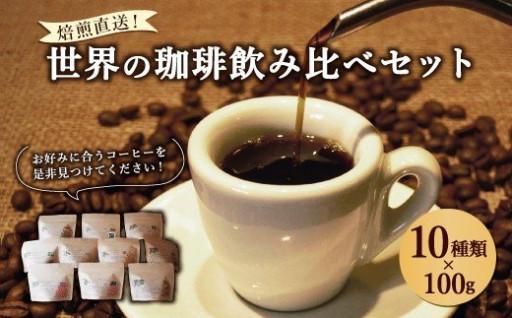 世界の珈琲豆を10種類!味の違いを是非楽しんで♪