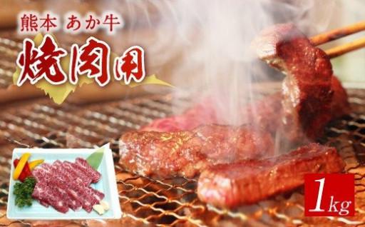 熊本 赤牛 カルビ 焼き肉 1kg セット