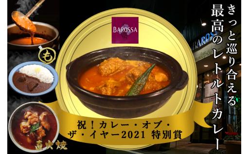 祝!カレー・オブ・ザ・イヤー2021特別賞記念♪