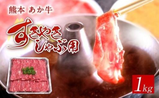 熊本赤牛 すき焼き しゃぶしゃぶ スライス1kg