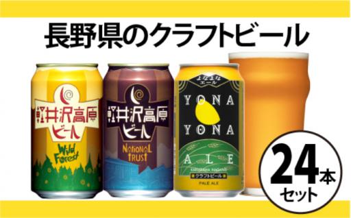 よなよなエールと軽井沢高原ビールを飲み比べ!