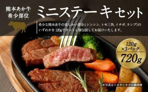 希少 熊本 赤牛 ミニステーキセット 720g