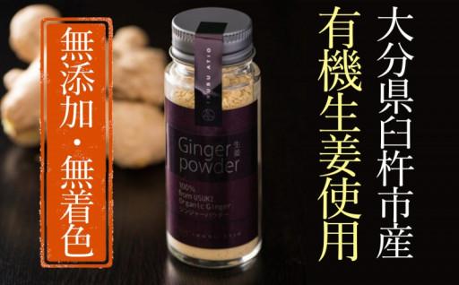 有機生姜を100%使用した「ジンジャーパウダー」