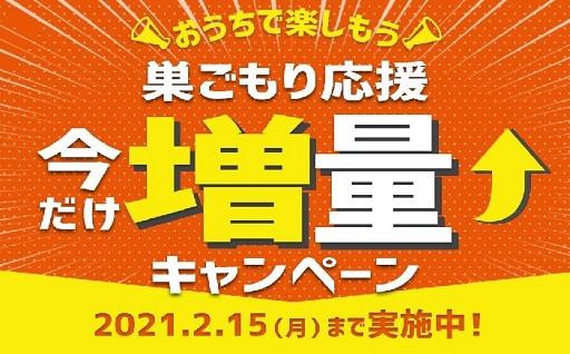 <<泉佐野市 巣ごもり応援キャンペーン実施中>>