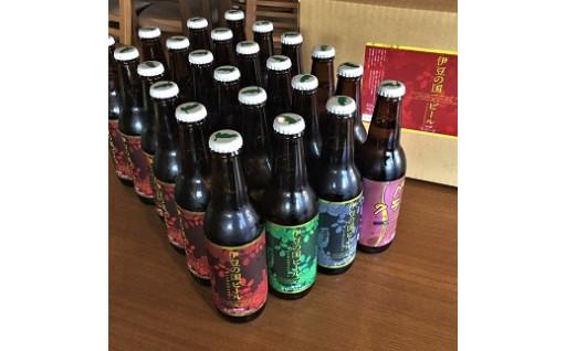 伊豆の国ビールプレミアム4種セット