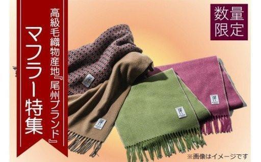 高級毛織物産地「尾州ブランド」のマフラー特集です