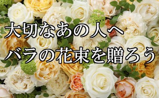 大切なあの方へバラの花束を贈りませんか?