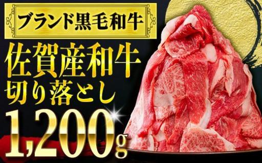 1.2kg!佐賀産ブランド和牛の切り落とし