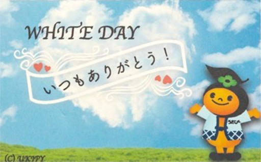 福岡県うきは市:もらって嬉しいホワイトデーギフト