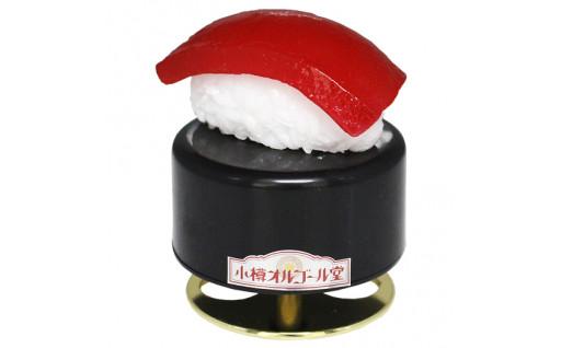 小樽オルゴール堂 寿司オルゴール[赤身]