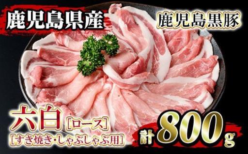 鹿児島県産!純粋黒豚「六白」ロース(計800g)