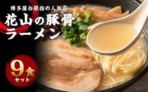 博多屋台の人気店「花山」豚骨ラーメン 9食
