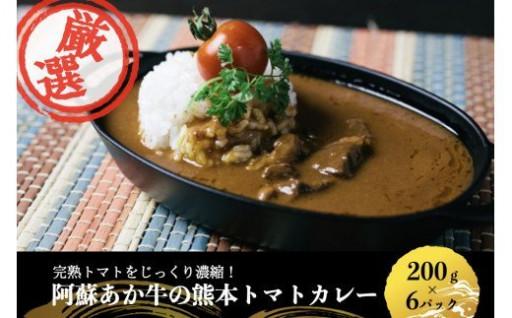 阿蘇のあか牛×熊本産トマト使用のオリジナルカレー