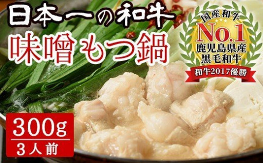 白熊家特製 味噌もつ鍋300gスープ付き!