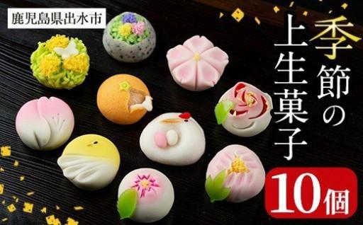 季節の上生菓子セット全10種のセット!