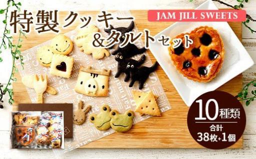特製クッキー&タルトセット 10種38枚+1個