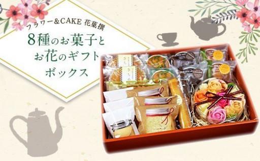 花菓撰 8種のお菓子とお花のギフトボックス