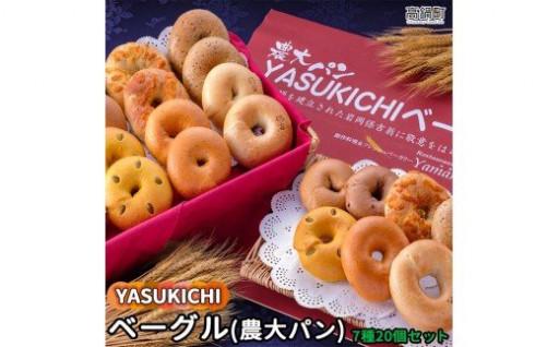 <YASUKICHIベーグル(農大パン)7種>
