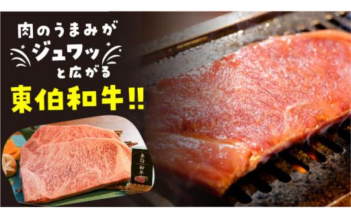 肉のうまみがジュワッと広がる♪「東伯和牛」