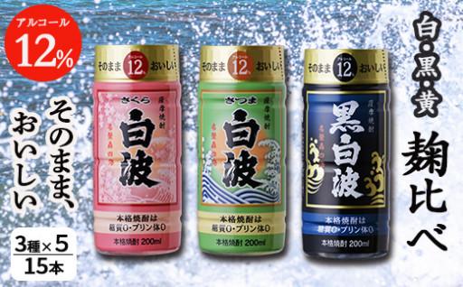 芋焼酎 【麹の味比べ 黒・白・黄 12度】15本
