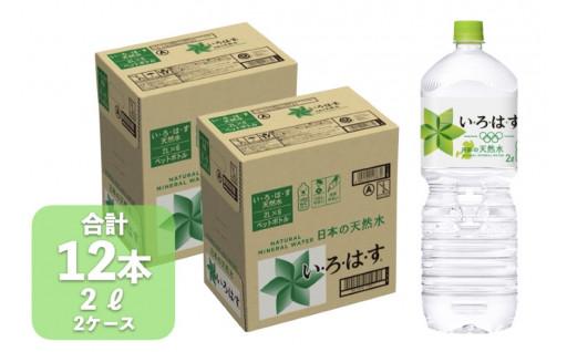 阿蘇・熊本が世界に誇る良質な天然水「いろはす」