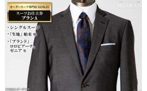 オーダースーツ専門店「DANKAN」お仕立券A