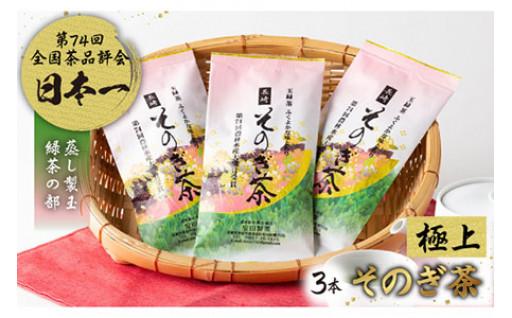 【日本一獲得】極上そのぎ茶 3本セット