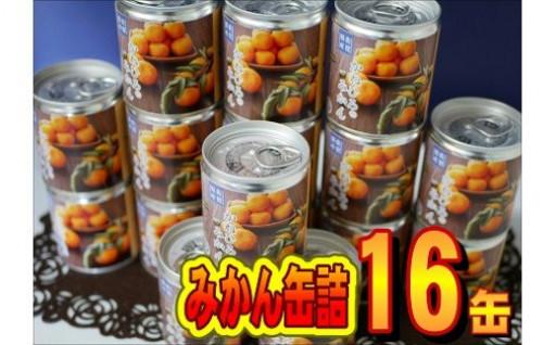 かねひろのみかん缶詰め 16缶セット