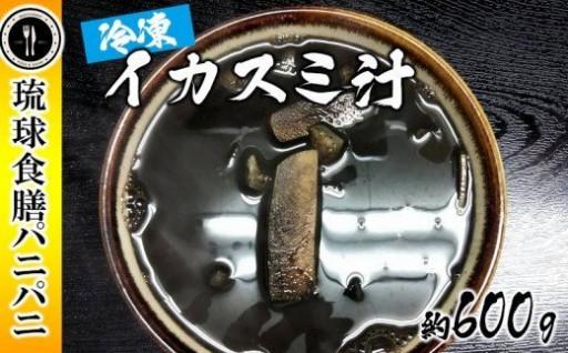 【琉球食膳パニパニ】冷凍イカスミ汁(約600g)