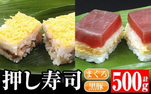 押し寿司(まぐろ・金の桜黒豚焼肉)250g×2本
