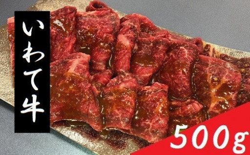 秘伝のみそだれ【いわて牛】牛モモ肉/500g