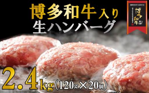 博多和牛入りハンバーグ 20個(1個120g)