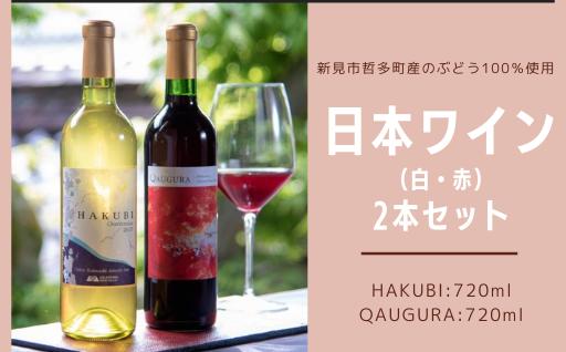 新見産のぶどう100%使用 日本ワイン(赤・白)