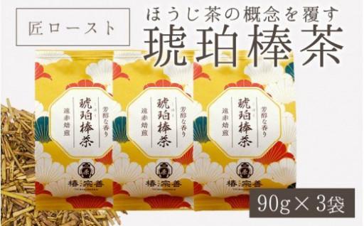 ほうじ茶の概念を覆す匠ロースト「琥珀棒茶」