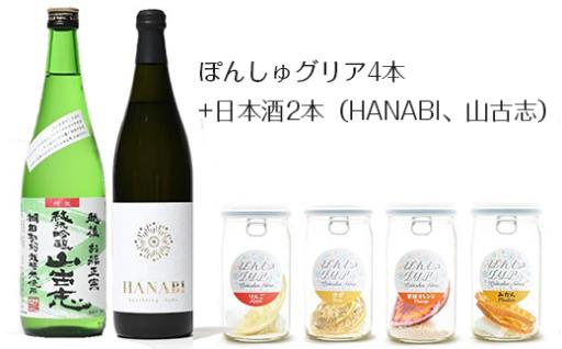 新登場!日本酒カクテル「ぽんしゅグリア」セット♪
