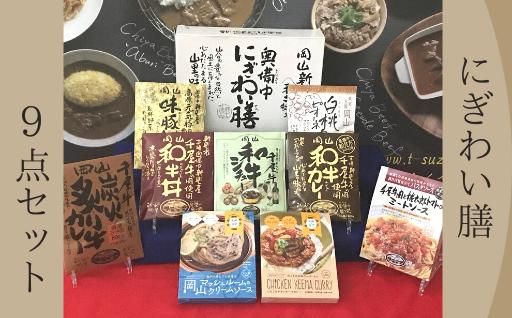 にぎわい膳 (9点セット)